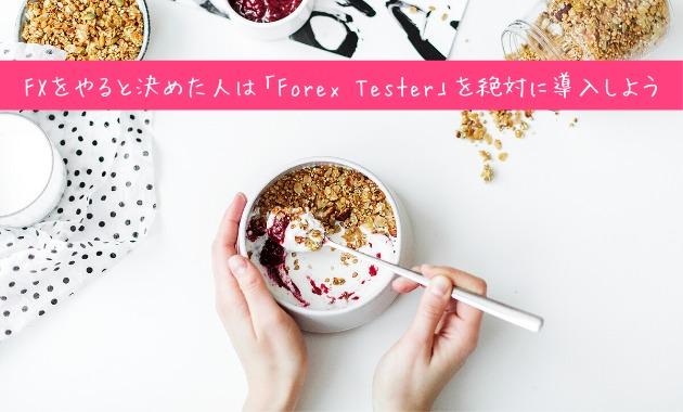「Forex Tester4を買うべきか悩む…」→FXをやると決めた人は絶対に導入しよう!