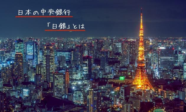 通の銀行と違うの?日本の中央銀行「日本銀行」とは