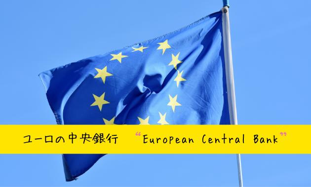 米国に次いでの経済大国!ユーロの中央銀行「ECB」とは