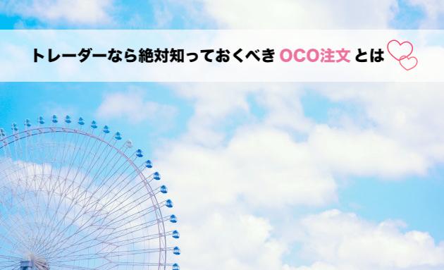多くのトレーダーが愛用!決済時に大活躍する「OCO注文」とは
