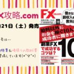 """8月21日(火)発売!『FX攻略.com』にて""""順張りの教科書""""を連載中です♡"""