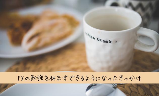 FX勉強を休まずできるきっかけに!元・国務大臣「竹中平蔵」の名言