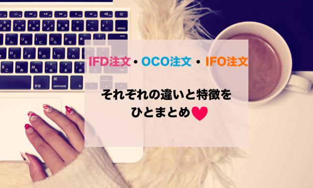 なにが違うのかを解説!「IFD注文」「OCO注文」「IFO注文」まとめ