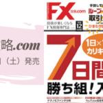 """10月20日(土)発売!『FX攻略.com』にて""""順張りの教科書""""を連載中です♡"""