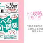 """11月21日(水)発売!『FX攻略.com』にて""""順張りの教科書""""を連載中です♡"""
