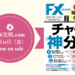 """12月21日(金)発売!『FX攻略.com』にて""""順張りの教科書""""を連載中です♡"""