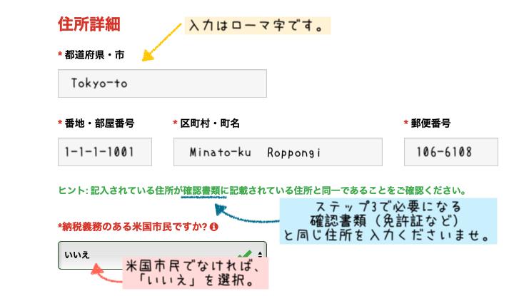最短5分で終了!「XMの口座開設」の登録手順をわかりやすく解説