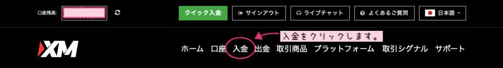 XMの入金方法