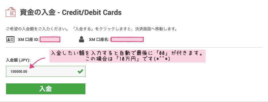 XMの「クレジットカード」&「銀行振込」の入金方法を解説