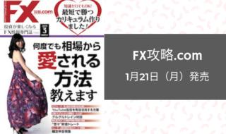 """1月21日(月)発売!『FX攻略.com』にて""""順張りの教科書""""を連載中です♡"""