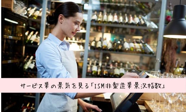GDPの7割を占める!サービス業の景気を見る「ISM非製造業景況指数」