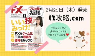 """2月21日(木)発売!『FX攻略.com』にて""""順張りの教科書""""を連載中です♡"""