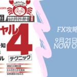 """9月21日(金)発売!『FX攻略.com』にて""""順張りの教科書""""を連載中です♡"""