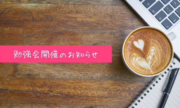 【8月】少人数制のFX勉強会を開催します!