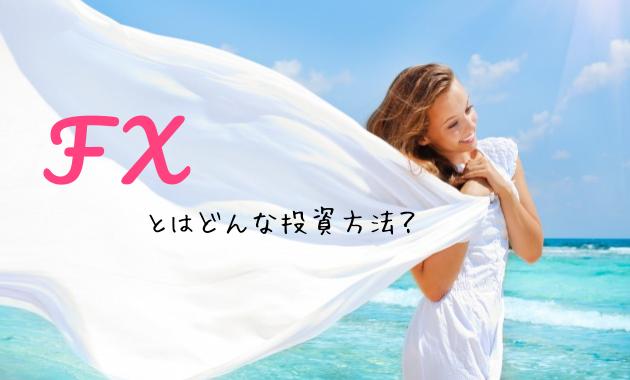「FX」はどういうもの?どうやってお金を稼ぐの?