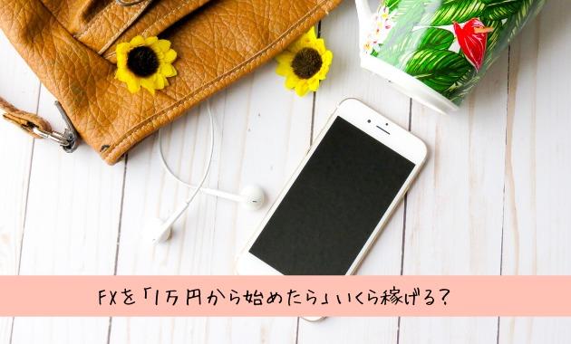 FXを「1万円から始めたら」いくら稼げる?1回のトレードで利益はどれくらい?