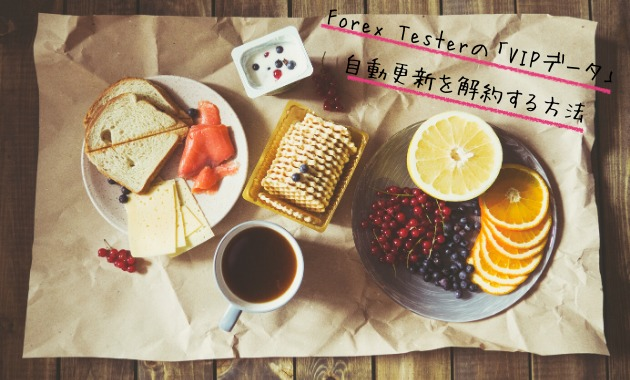 忘れずに!Forex Tester4の「VIPデータ」の自動更新を解約する方法