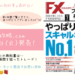 """5月21日(火)発売!『FX攻略.com』にて""""順張りの教科書""""を連載中です♡"""